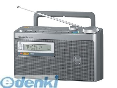 パナソニック [RF-U350-S] ラジオ RFU350-S【送料無料】