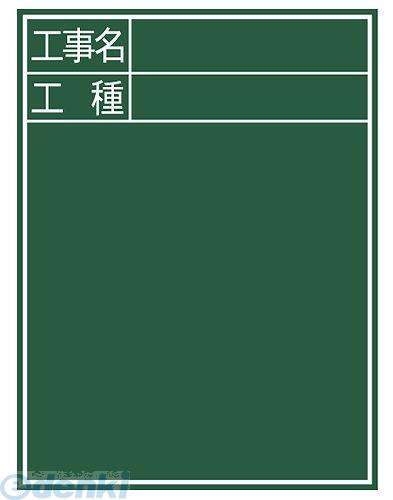 シンワ測定 2020春夏新作 77058 黒板 初売り 木製 C-2 工種 工事名 縦 60×45