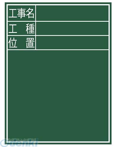 人気の製品 シンワ測定 77068 黒板 木製 店 E-2 縦 工事名 60×45 位置 工種