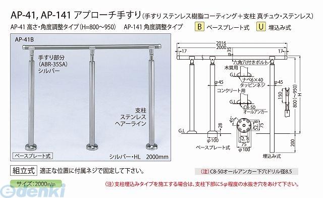 シロクマ [AP-41B ブロンズ/アンバー] アプローチ手すり【B】 AP41Bブロンズ/アンバー