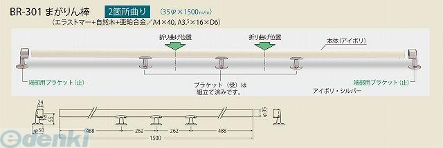 シロクマ BR-301 Lオーク/AG まがりん棒 2箇所曲り BR301Lオーク/AG