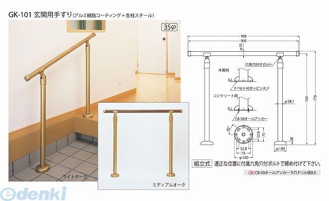 シロクマ [GK-101 ミディアムオーク] 玄関用手すり GK101ミディアムオーク
