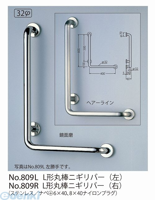 シロクマ NO-809R 【右】 ヘアーライン ステンL形丸棒ニギリバー NO809R【右】ヘアーライン