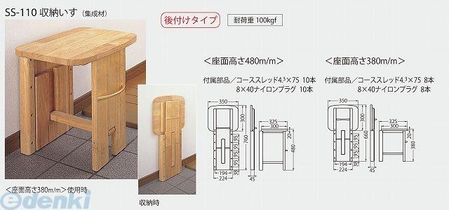 シロクマ SS-110 H=380 収納いす後付けタイプ SS110H=380