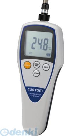 【あす楽対応】カスタム(CUSTOM) [CT-3100WP] 防水デジタル温度計 CT3100WP 449-2072