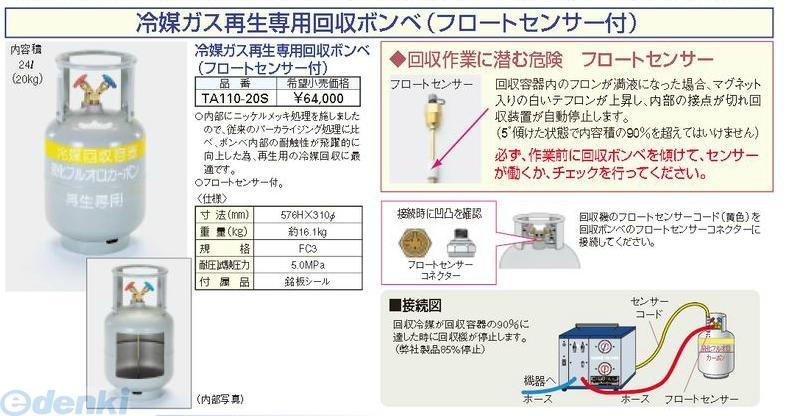 タスコ TASCO TA110-20S 冷媒ガス再生専用回収ボンベ