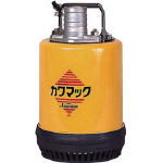 川本製作所 DU45050.5S 川本 工事用水中排水ポンプ