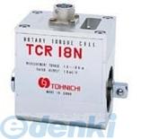 東日製作所 TCR18N トルクセンサ TCR18N