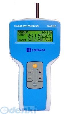 日本カノマックス KANOMAX MODEL3887 【納期:約1週間】 ハンドヘルドレーザパーティクルカウンタ MODEL 3887