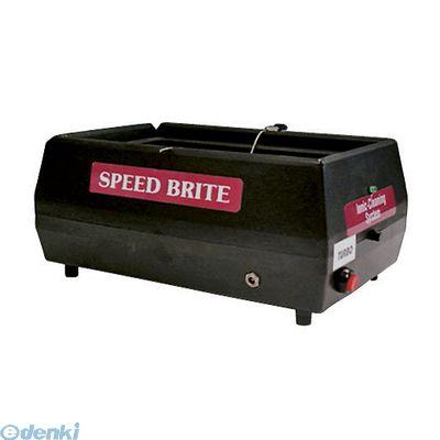A00009 直送 代引不可・他メーカー同梱不可 イオン洗浄器 スピードブライト 309SB