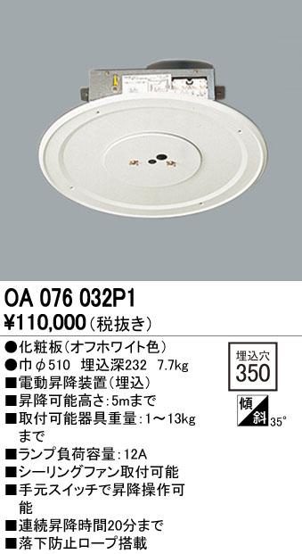 オーデリック ODELIC OA076032P1 電動昇降機【送料無料】