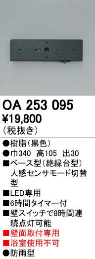 オーデリック ODELIC OA253095 ベース型センサ