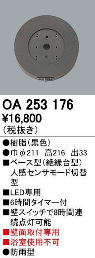 オーデリック(ODELIC) [OA253176] ベース型センサ
