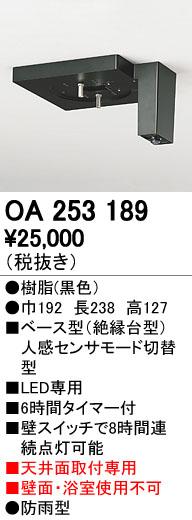 オーデリック ODELIC OA253189 ベース型センサ【送料無料】