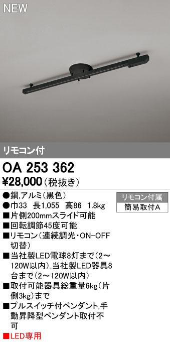 出群 オーデリック ODELIC OA253362 簡易取付レール リモコン付 OA253362簡易取付ライティングダクトレール ライティングダクトレールOA253362 実物 送料無料