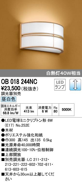 オーデリック ODELIC OB018244NC LED和風ブラケット【送料無料】