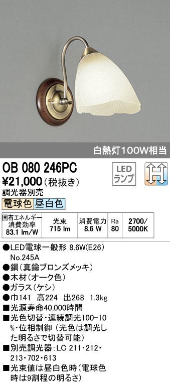 オーデリック ODELIC OB080246PC LEDブラケット【送料無料】