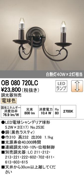 オーデリック ODELIC OB080720LC LEDブラケット【送料無料】