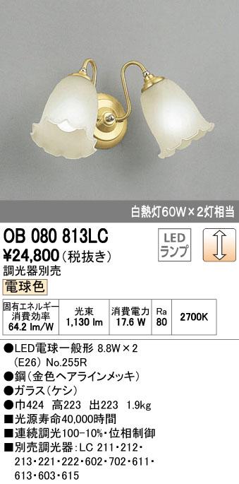 オーデリック ODELIC OB080813LC LEDブラケット【送料無料】