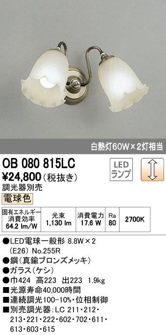 オーデリック ODELIC OB080815LC LEDブラケット【送料無料】