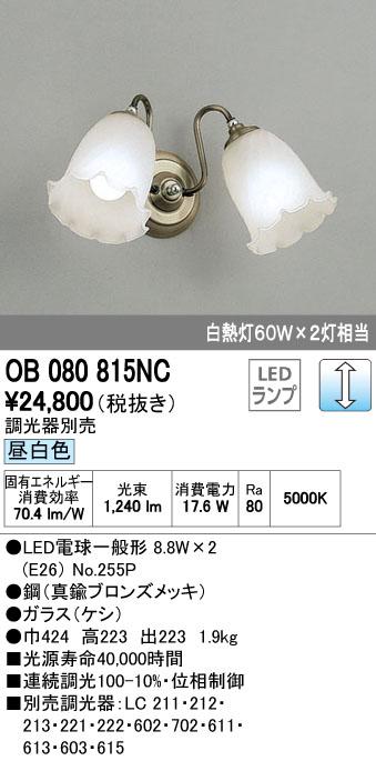 オーデリック ODELIC OB080815NC LEDブラケット【送料無料】