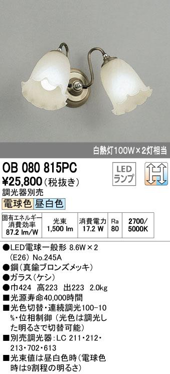 オーデリック ODELIC OB080815PC LEDブラケット【送料無料】