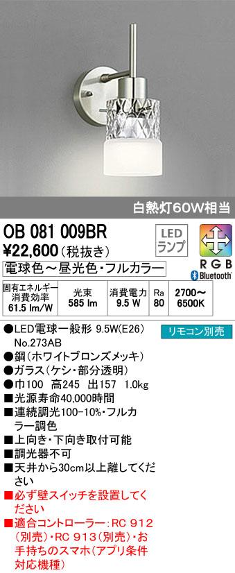 オーデリック(ODELIC) [OB081009BR] LEDブラケット【送料無料】