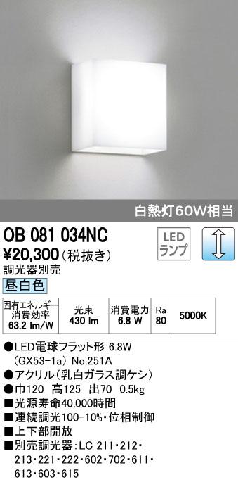 オーデリック ODELIC OB081034NC LEDブラケット