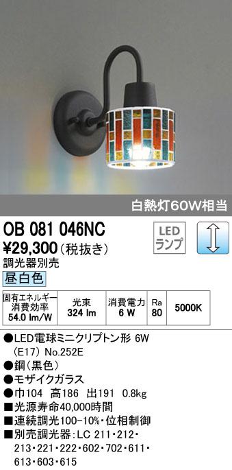 オーデリック ODELIC OB081046NC LEDブラケット【送料無料】