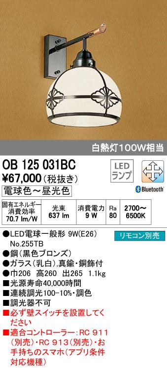 オーデリック(ODELIC) [OB125031BC] LEDブラケット【送料無料】