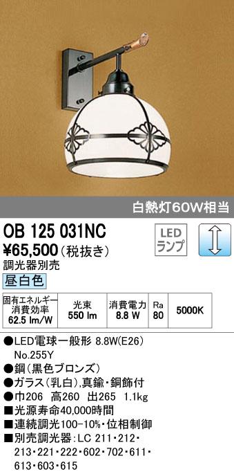 オーデリック(ODELIC) [OB125031NC] LED和風ブラケット【送料無料】