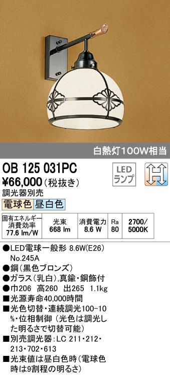 オーデリック ODELIC OB125031PC LED和風ブラケット【送料無料】