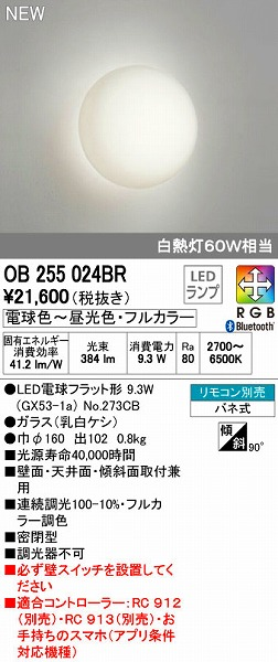 オーデリック(ODELIC) [OB255024BR] LEDブラケット【送料無料】