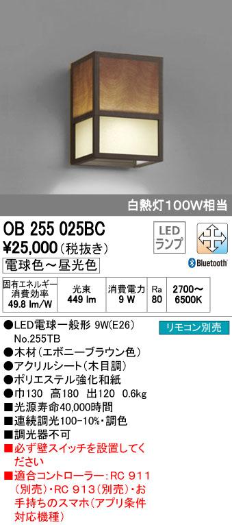オーデリック ODELIC OB255025BC LED和風ブラケット【送料無料】