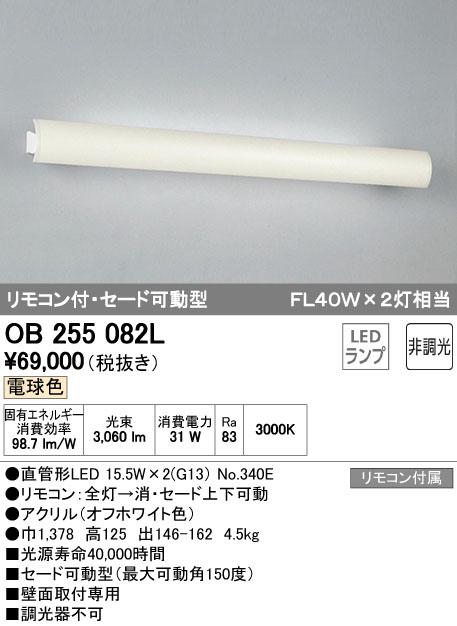 オーデリック ODELIC OB255082L LEDブラケット【送料無料】