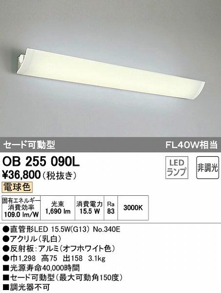 オーデリック(ODELIC) [OB255090L] LEDブラケット【送料無料】