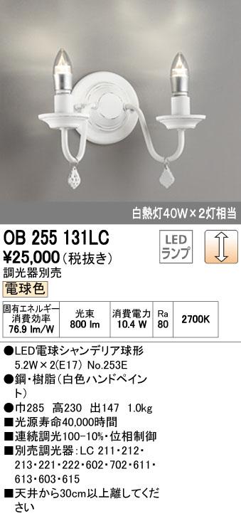 オーデリック ODELIC OB255131LC LEDブラケット【送料無料】