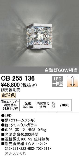 オーデリック(ODELIC) [OB255136] LEDブラケット【送料無料】