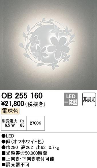 オーデリック ODELIC OB255160 LEDブラケット【送料無料】