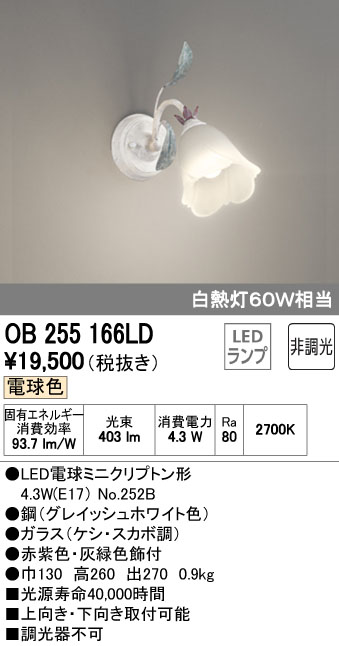 オーデリック(ODELIC) [OB255166LD] LEDブラケット