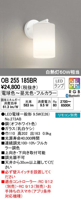 オーデリック ODELIC OB255185BR LEDブラケット【送料無料】