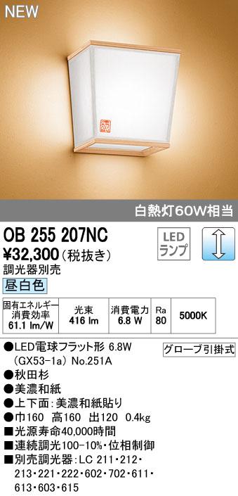 オーデリック(ODELIC) [OB255207NC] LED和風ブラケット【送料無料】