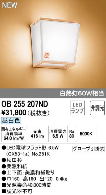 オーデリック(ODELIC) [OB255207ND] LED和風ブラケット【送料無料】