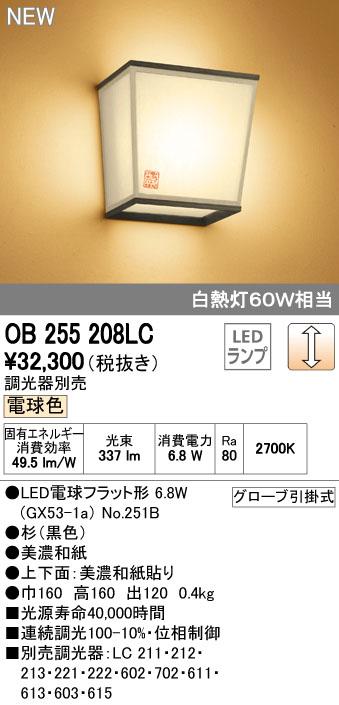 オーデリック(ODELIC) [OB255208LC] LED和風ブラケット【送料無料】