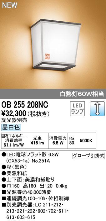 オーデリック(ODELIC) [OB255208NC] LED和風ブラケット【送料無料】
