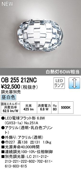 オーデリック(ODELIC) [OB255212NC] LEDブラケット【送料無料】