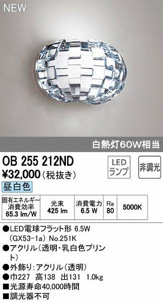 オーデリック(ODELIC) [OB255212ND] LEDブラケット【送料無料】