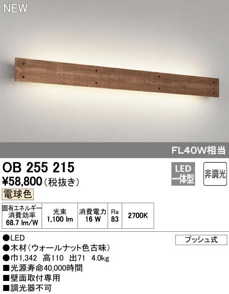 オーデリック(ODELIC) [OB255215] LEDブラケット【送料無料】