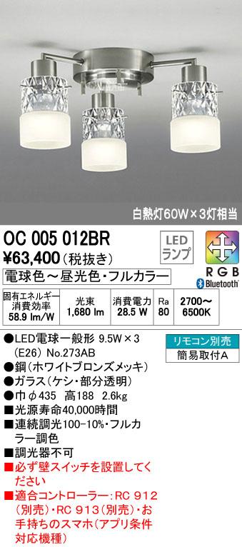 オーデリック(ODELIC) [OC005012BR] LEDシャンデリア【送料無料】