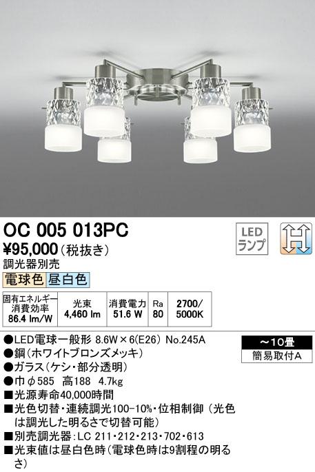 オーデリック(ODELIC) [OC005013PC] LEDシャンデリア【送料無料】
